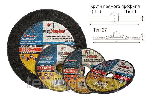 Круг шлифовальный 125x6x22.23 Lugaabrasiv