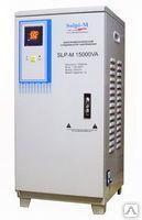 Электромеханический стабилизатор напряжения на дом SLP-M 15000VA
