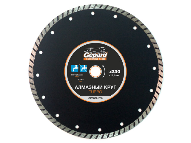 Алмазный круг 230x22 Gepard GP0802-230