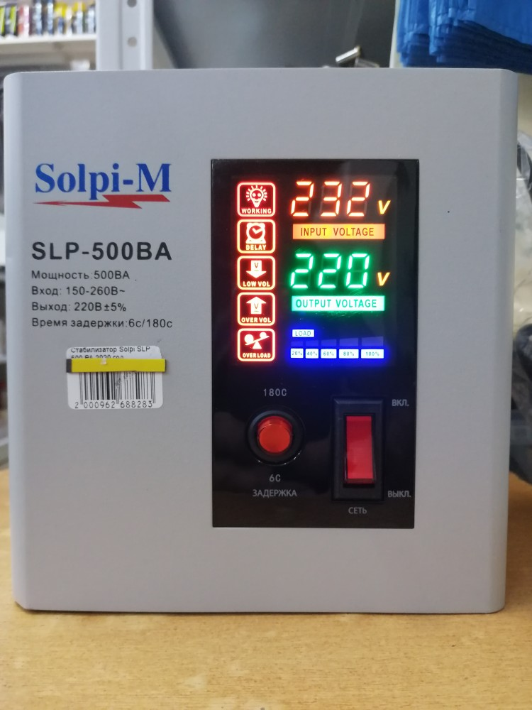Стабилизатор Solpi SLP 500 ВА 2020 год