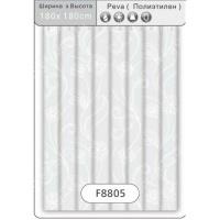 Шторка/полиэтилен 180х180 F8805